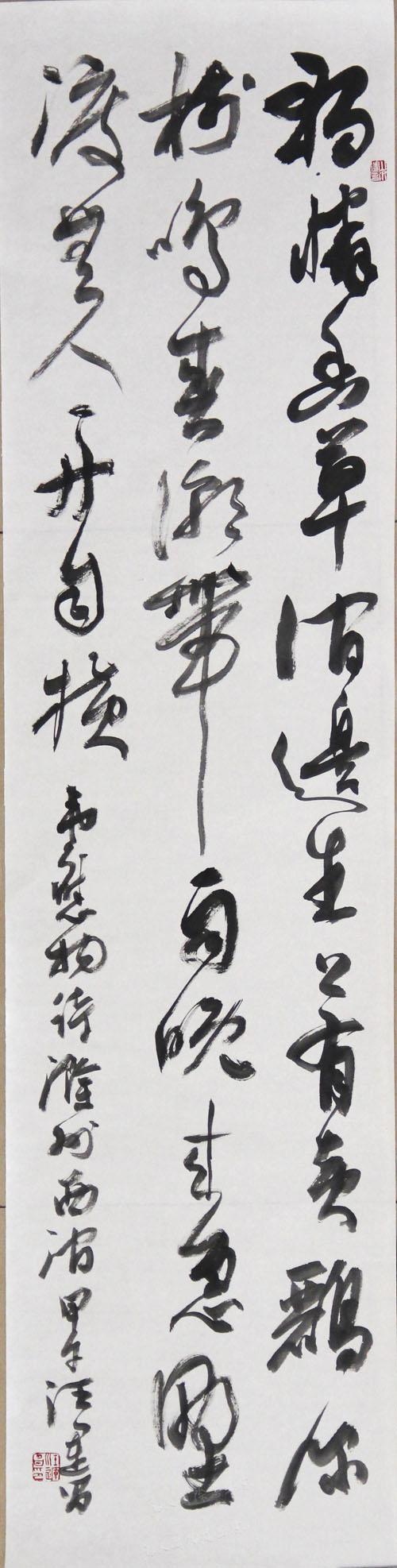 草书韦应物诗条幅137x35cm2014