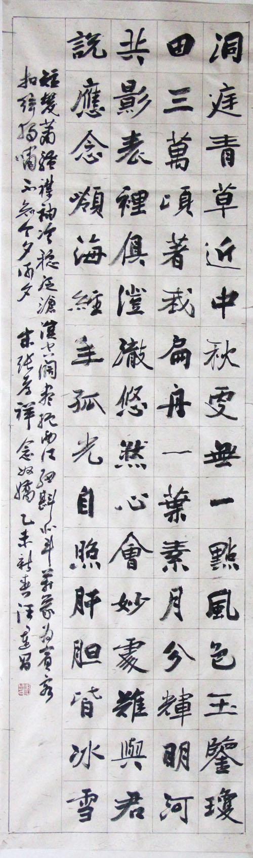 楷书张孝祥词172x54cm2015
