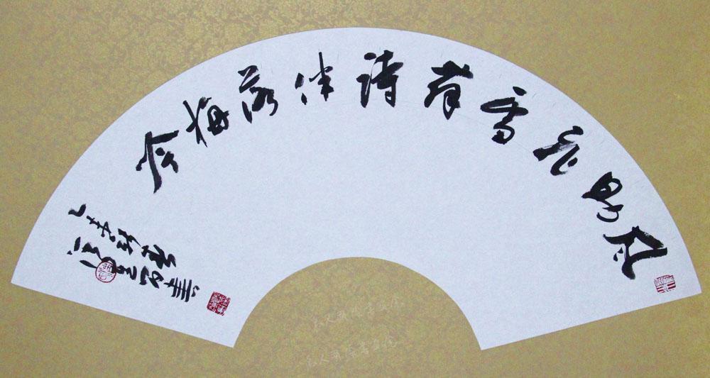 行草扇面风助诗伴联68x40cm2014
