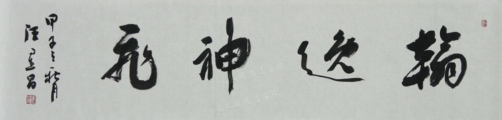 行草书翰逸神飞横幅137x35cm2014