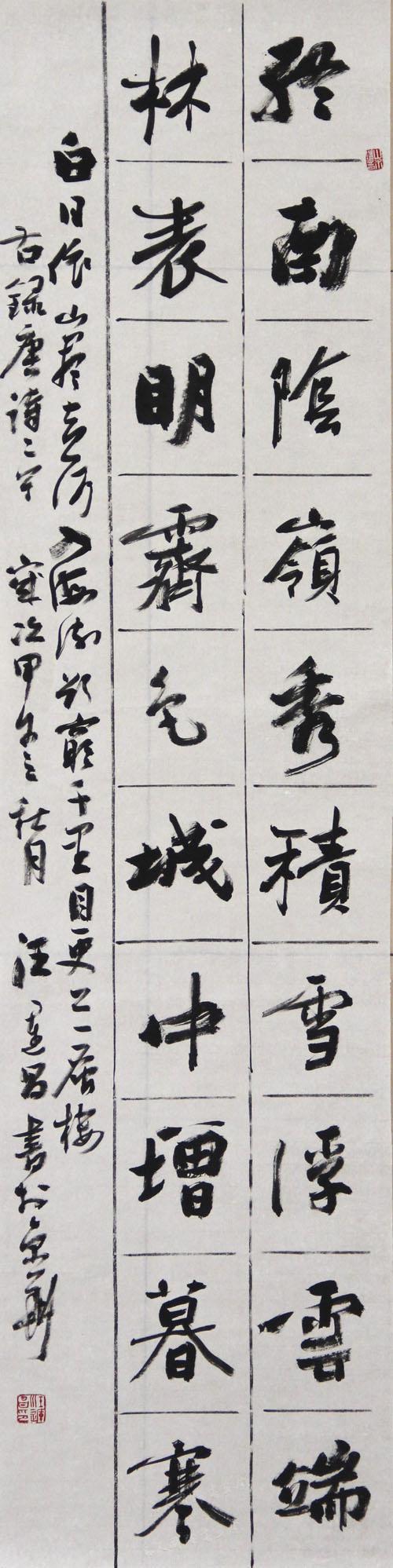 行楷书唐诗条幅137x35cm2014