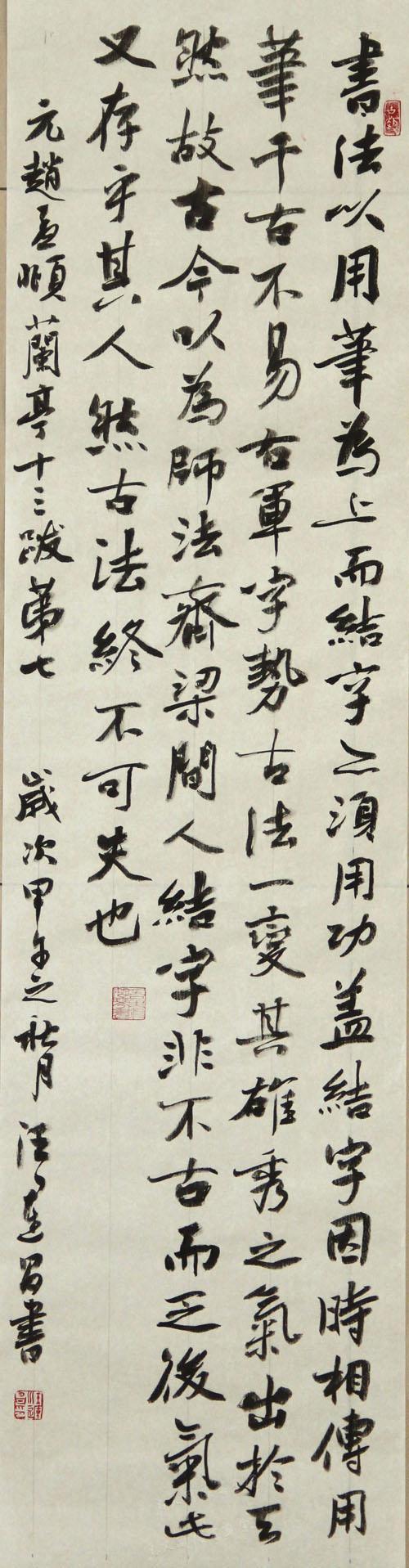 行楷书赵孟頫论书条幅137x35cm2014