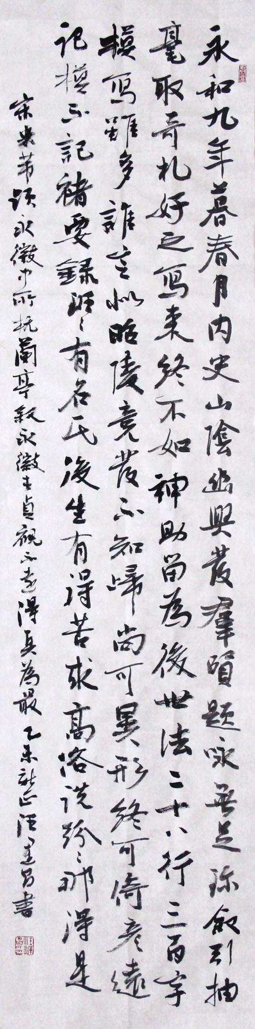 行书条幅米芾诗137x35cm2015